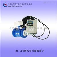 电磁流量计潜水型高品质