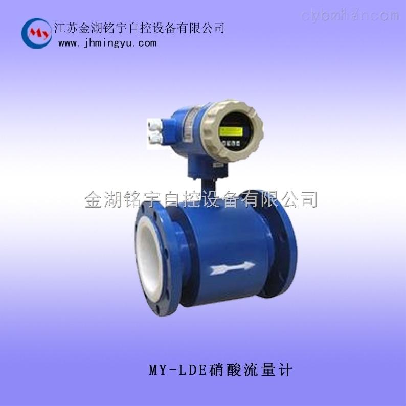 流量計供應硝酸儀器儀表專家直銷