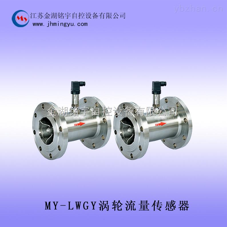 流量传感器涡轮精准度高专业生产性能稳定
