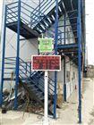 OSEN-6C广州混凝土搅拌站粉尘污染监控仪