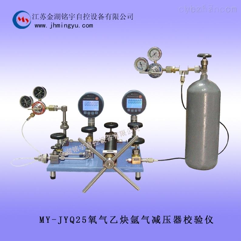校验台氧气乙炔氩气减压器行业领先者