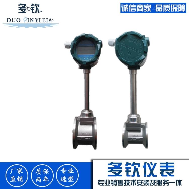 DVS-純水流量計