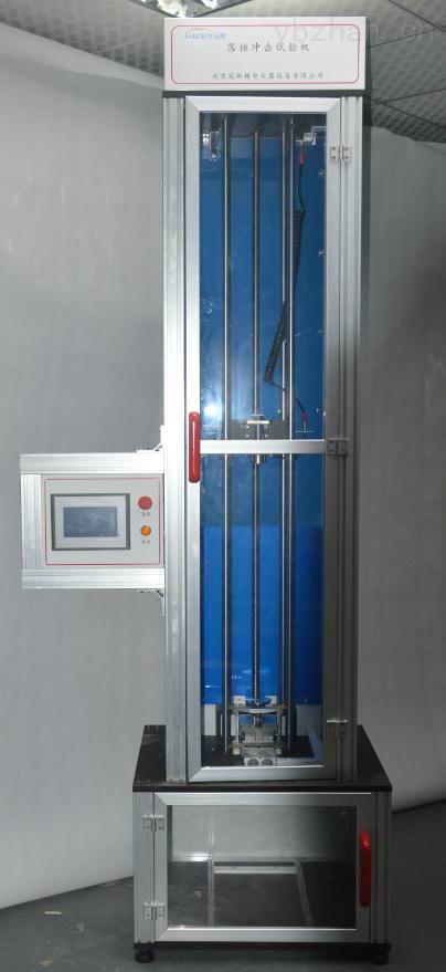 CLC-300B-塑料管材落锤冲击试验机