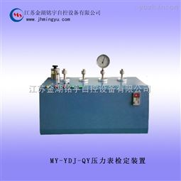 检定装置压力表生产厂家供应商