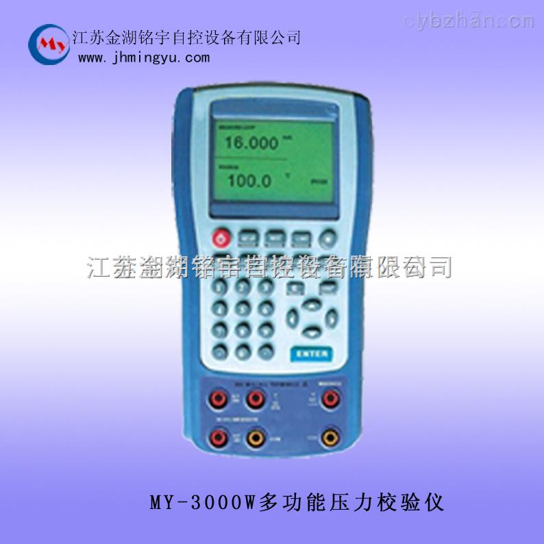 校验仪多功能压力厂家生产销售直销供应