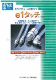 e1touch 系列乙烯软管接头