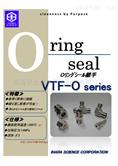 VTF-O 系列O 形环密封式接头