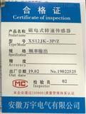 XS12JK-3P/Z安徽万宇磁电转速传感器