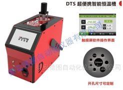 DTS-300B超便携智能恒温槽