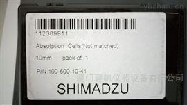 岛津石英比色皿100-600-10-41现货