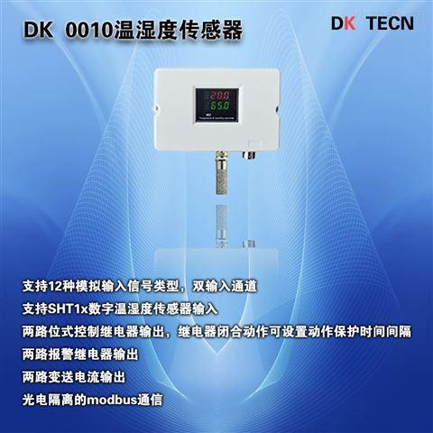 DK0010温湿度双回路过程控制器