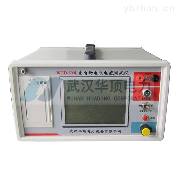WHD-500L全自动电容电感测试仪型号多样