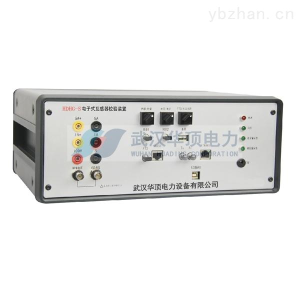 HDHG-S电子式互感器校验仪型号多样