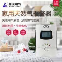 廚房可燃氣體泄漏濃度探測器天然氣檢測儀