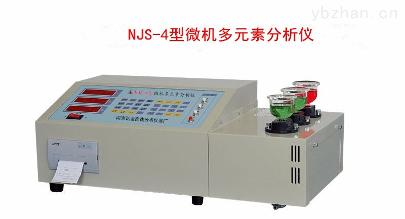 微機高速元素分析儀
