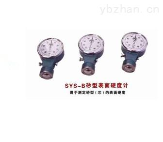 SYS-B型-SYS-B型砂表面硬度计