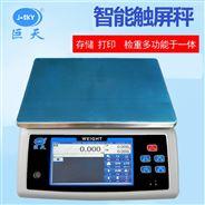 产品出货漏/短/多装报警记录数据电子秤