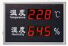 高精度工厂车间温湿度检测