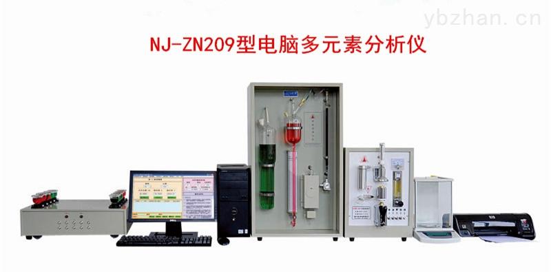 NJ-ZN209型-黑色金屬多元素分析儀