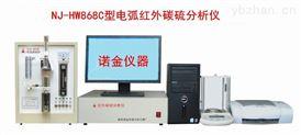 非金属材料质NJ-HW868C电弧红外碳硫分析仪