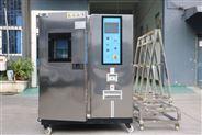 高低温老化试验箱HL-80
