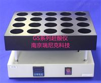 電熱消解器,可批量處理樣品,消解效率高
