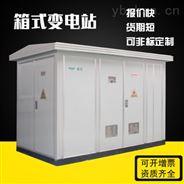 XWB2-10/0.4-1600KVA系列预装式变电站