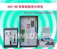 微機全自動碳硫分析儀