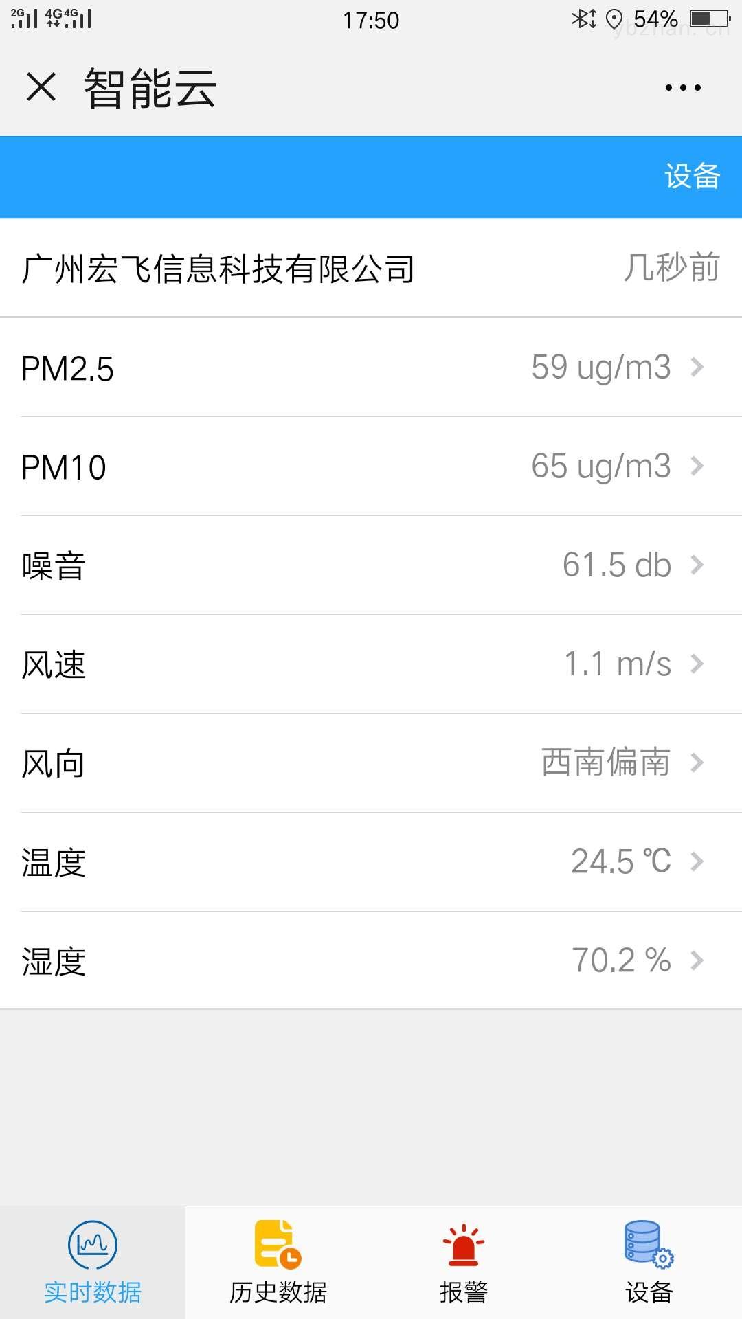OSEN-6C-广州带CCEP认证道路粉尘在线监测仪