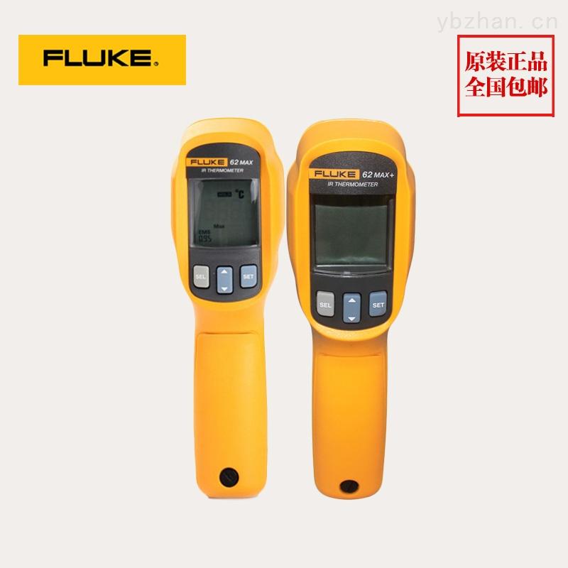紅外測溫儀F62MAX+福祿克Fluke