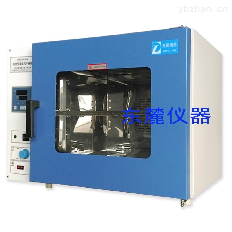 DHG-9055A-干燥箱/臺式干燥箱/臺式熱風循環干燥箱
