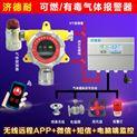 化工厂仓库氟化氢泄漏报警器,无线监测