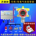 壁掛式液化氣報警器,聯網型監測