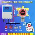 甲酸乙酯氣體檢測報警器,APP監測