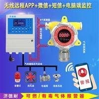 固定式氢气泄漏报警器,联网型监测