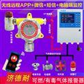 工业罐区氟化氢泄漏报警器,联网型监测