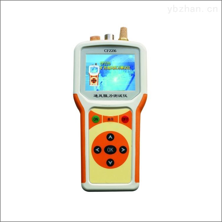 礦用通風阻力測試儀 型號: CFZZ6