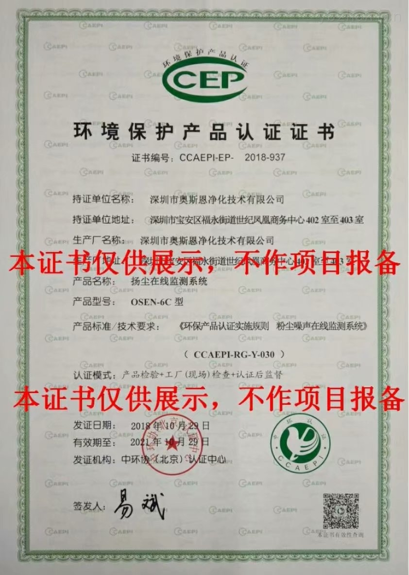 OSEN-6C-河南帶CPA.CCEP認證TSP.PM10.PM2.5監測儀