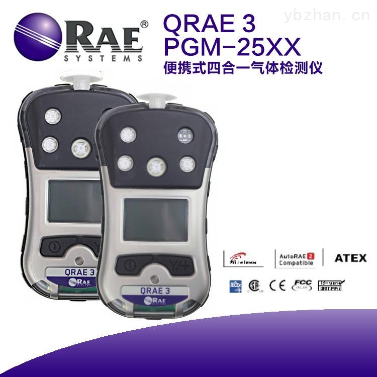 無線泵吸式四合一氣體測氧測爆儀QRAE3