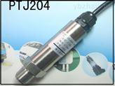 氣液兼用變送器防干擾正負壓力傳感器