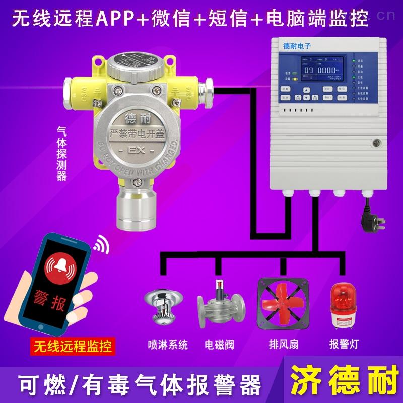 防爆型氧气泄漏报警器,可燃气体报警装置