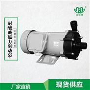 美寶耐腐蝕加藥磁力泵 廣東磁力化工泵