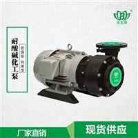 苏州塑料化工泵 美宝耐酸碱化工水泵厂家