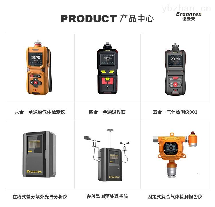 海南氮氧化物檢測儀生產廠家|手持式voc氣體檢測儀多少錢-逸云天