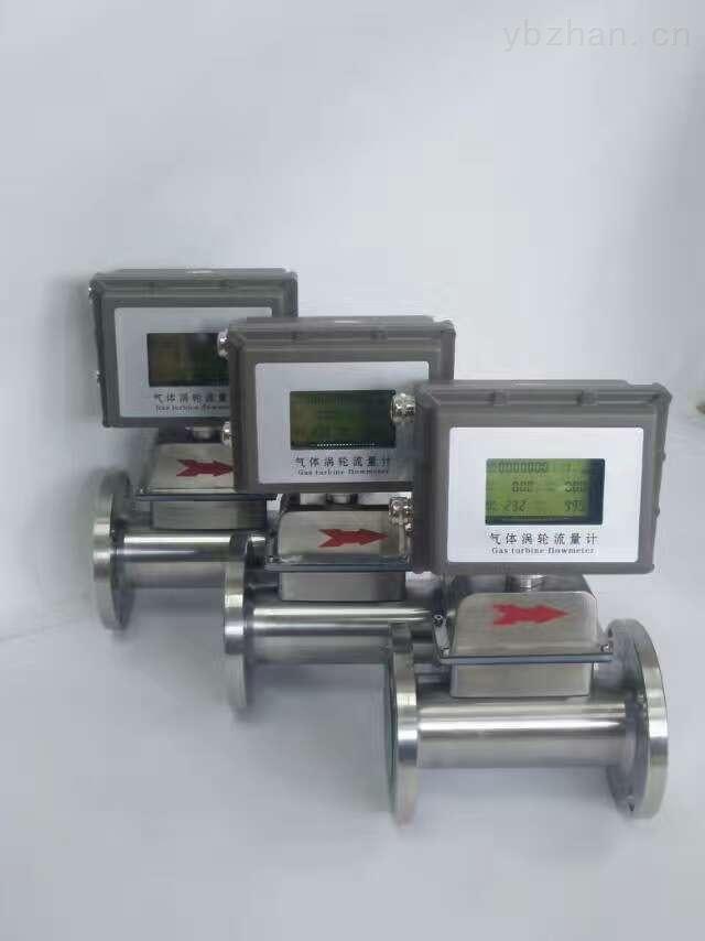 智能氣體渦輪流量計