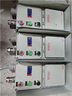 BXMD防爆防水配電箱