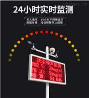RS-zsyc济南扬尘噪声在线监测系统 扬尘监测设备