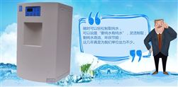 广东水处理设备厂家提供生化仪用超纯水机