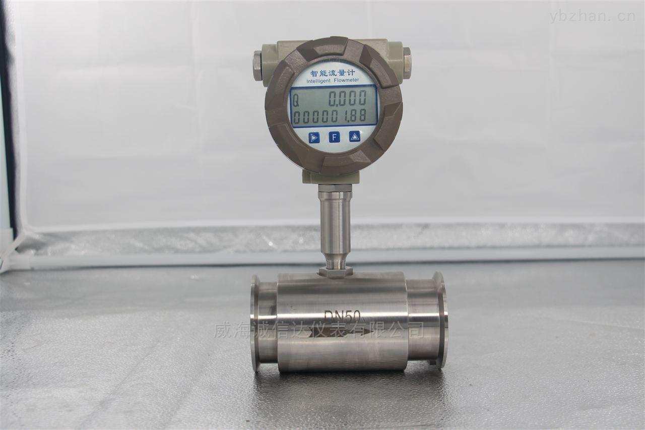 DN25氨水出口電磁流量計