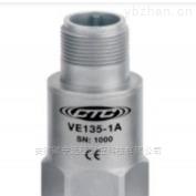 HNYC-3210-高溫振動傳感器